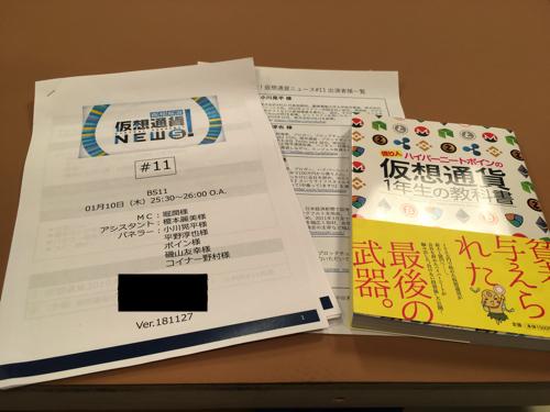 真相解説! 仮想通貨NEWS! テレビ BS