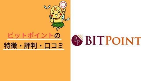 ビットポイント bitpoint 特徴 評判 口コミ ポイン