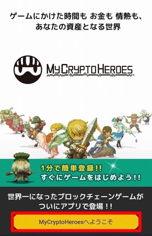 My Crypto Heroes(マイクリ/MCH)の登録