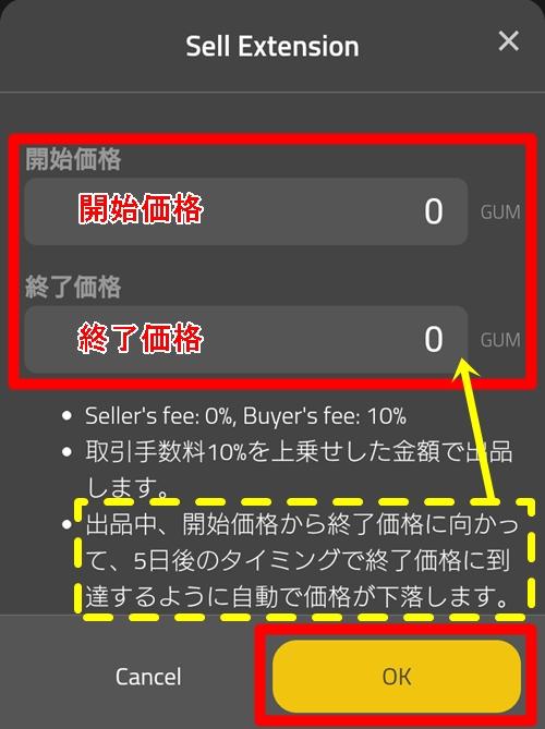 マイクリ(マイクリプトヒーローズ/MCH):オリジナルエクステンション(装備)をトレードで売却する方法