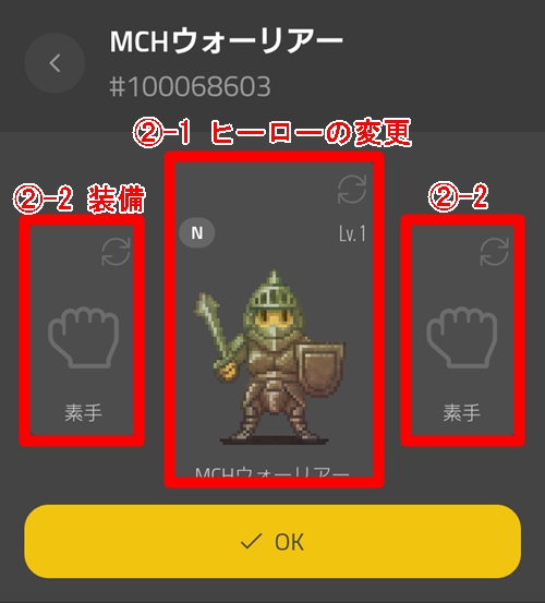 My Crypto Heroes(マイクリ/MCH) ヒーローの変更と装備の変更