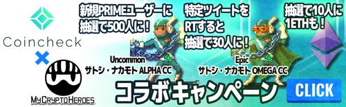 コインチェック マイクリ コラボ キャンペーン coincheck