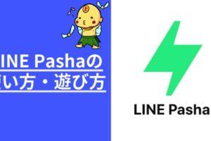 LINEアプリPashaの使い方 遊び方 パシャ ポイン