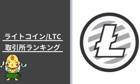 ライトコイン/LTC 取引所ランキング ポイン