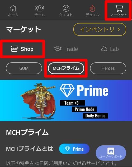 マイクリ(マイクリプトヒーローズ/MCH):MCHプライムの買い方
