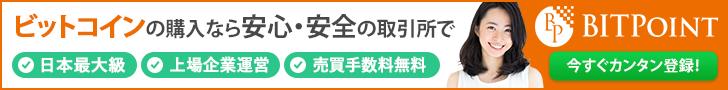 ビットポイント bitpoint ロゴ