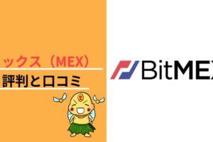 メックス(MEX) 評判と口コミ BitMEX ポイン