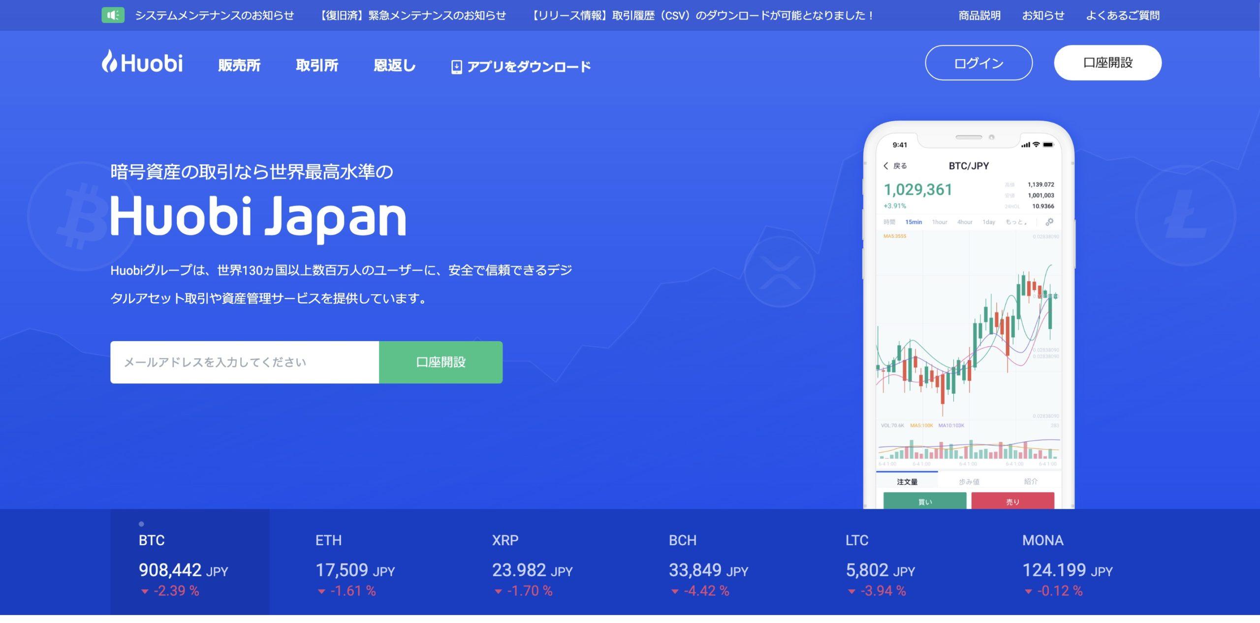 huobi フォビ 仮想通貨 取引所