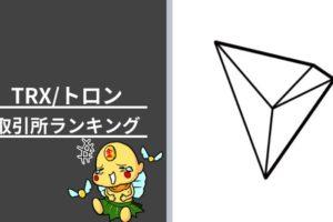 TRX トロン TRON 仮想通貨 取引所 ランキング