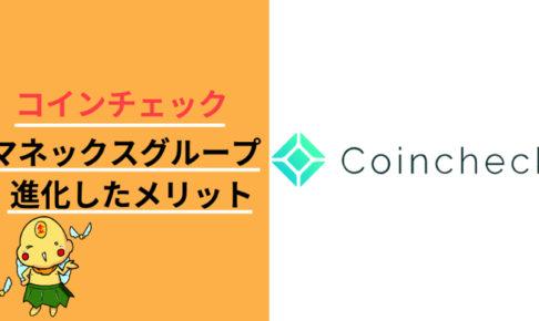 コインチェック coincheck マネックス メリット ポイン