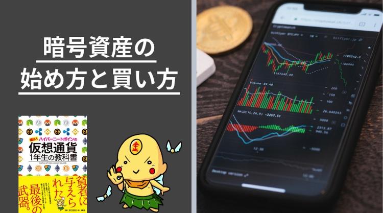 暗号資産の始め方と買い方 仮想通貨 ポイン