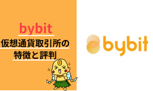 bybit バイビット 仮想通貨 取引所 特徴と評判