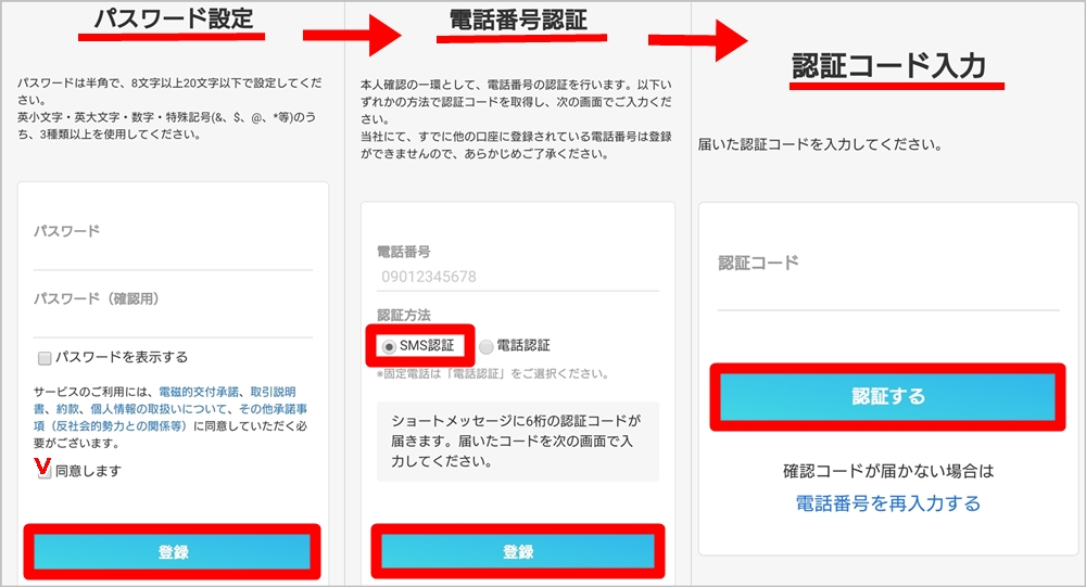 TAOTAO/タオタオ仮想通貨取引所の登録方法