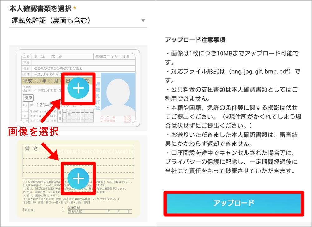 TAOTAO/タオタオ仮想通貨取引所の登録方法:本人確認書類の提出