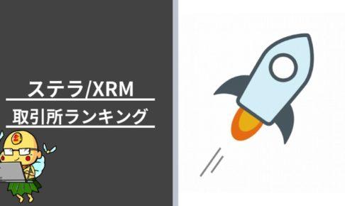 Steller ステラ 取引所ランキング XLM ルーメン