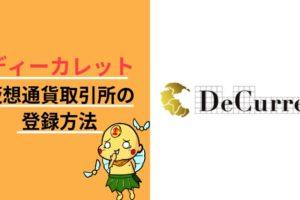 DeCurret ディーカレット 仮想通貨取引所 登録方法 ポイン