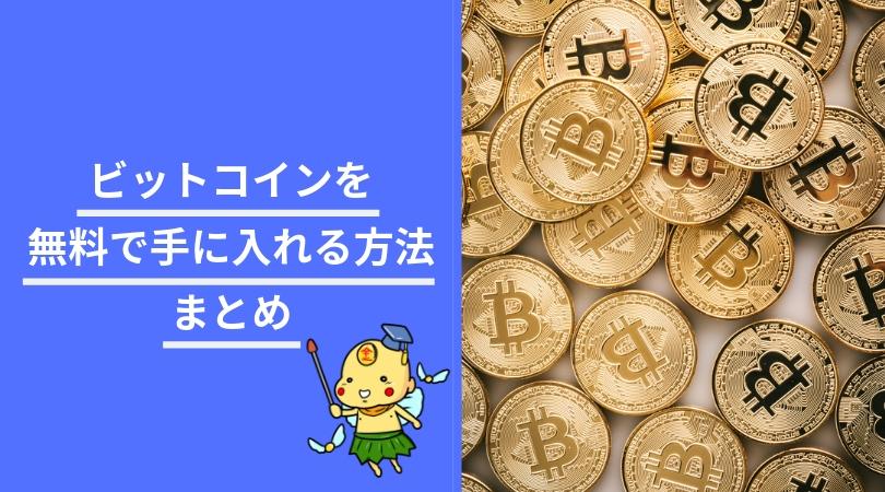 ビットコインを無料でもらう方法まとめ【2019年版】