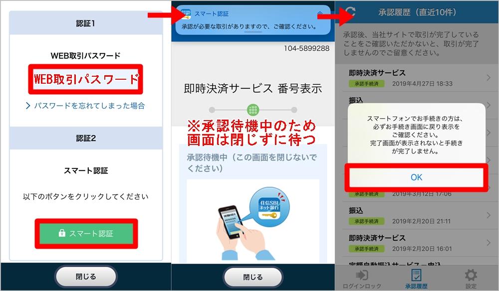 GMOコイン取引所への日本円入金の仕方