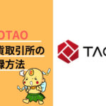 TAOATO タオタオ 仮想通貨取引所