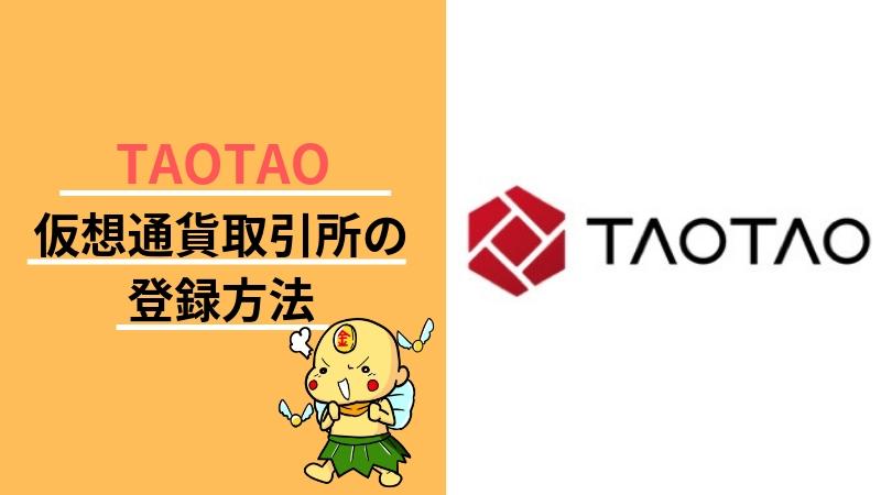 TAOTAO/タオタオ 仮想通貨取引所の登録方法 ポイン
