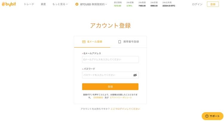 bybit 登録方法 仮想通貨 取引所