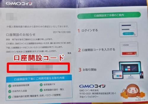 暗号資産の買い方・購入方法(GMOコイン取引所の口座開設)