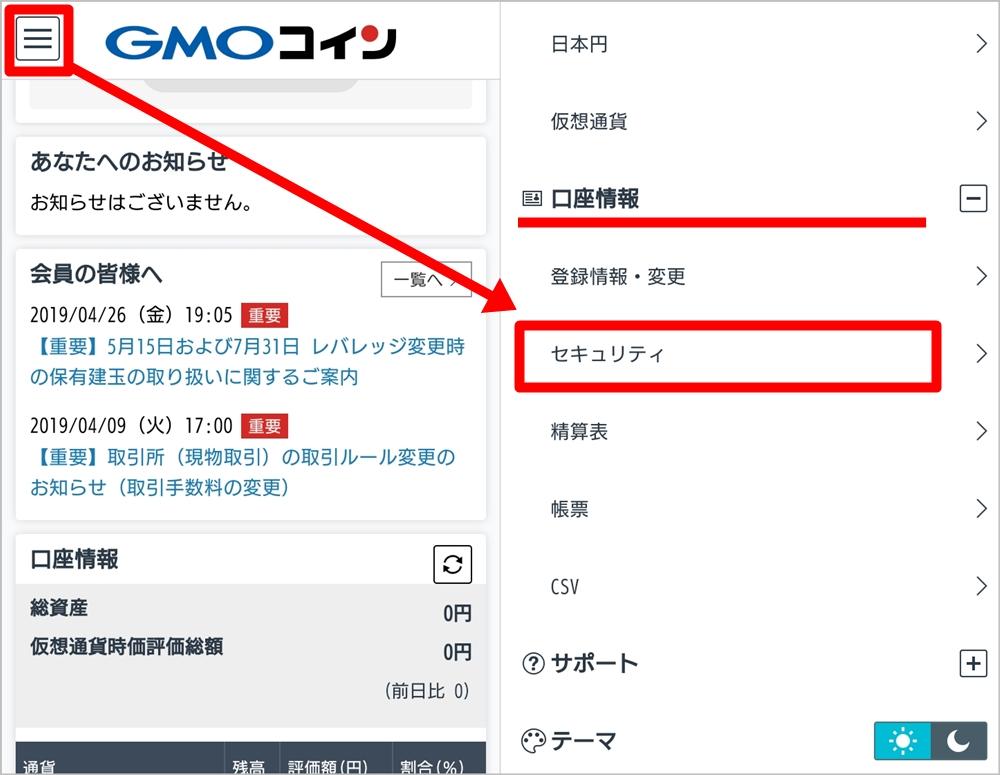GMOコイン取引所のGoogle二段階認証の設定