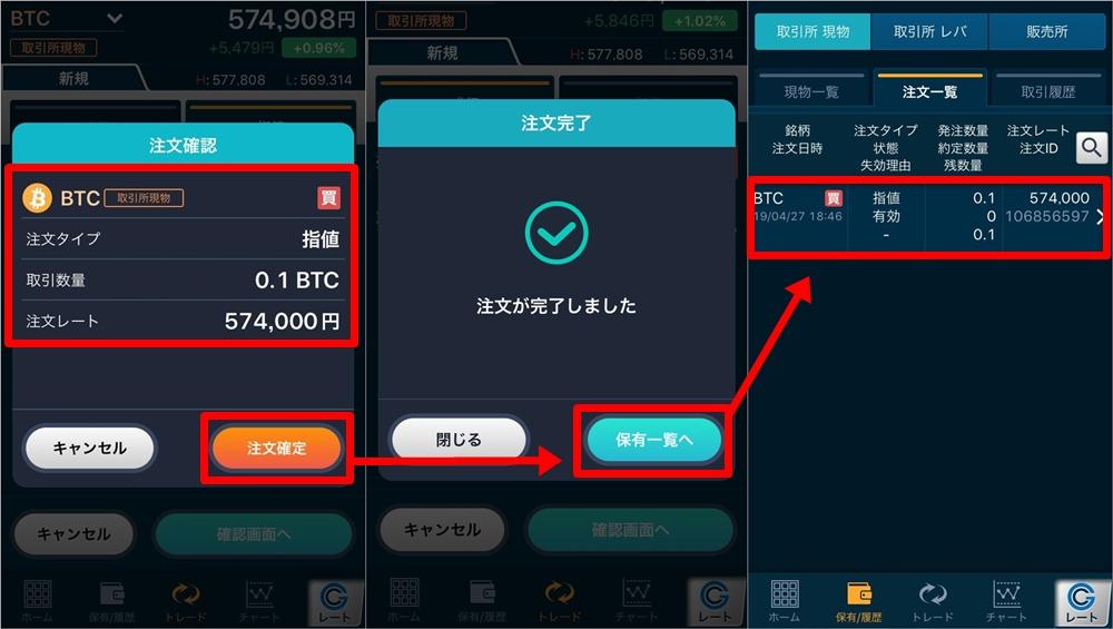 GMOコインアプリの使い方:取引所でのビットコイン(BTC)買い方【指値・逆指値注文】
