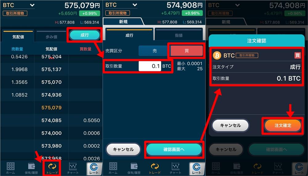 GMOコインアプリの使い方:取引所でのビットコイン(BTC)買い方【成り行き注文】