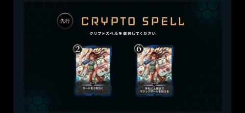 クリスペ CryptoSpells クリプトスペルズ クリプトスペル