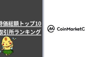 時価総額トップ10 取引所ランキング coinmarketcap