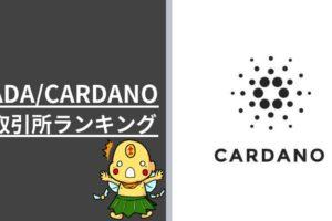 ada cardano エイダ カルダノ 取引所ランキング