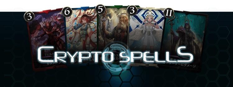 クリスペ CryptoSpells クリプトスペルズ ブロックチェーンゲーム