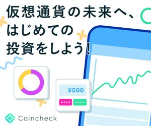 コインチェック coincheck 仮想通貨 取引所