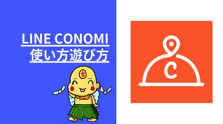 CONOMI LINE 使い方遊び方 ポイン