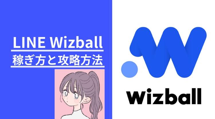 wizballの稼ぎ方と攻略方法を紹介 nico