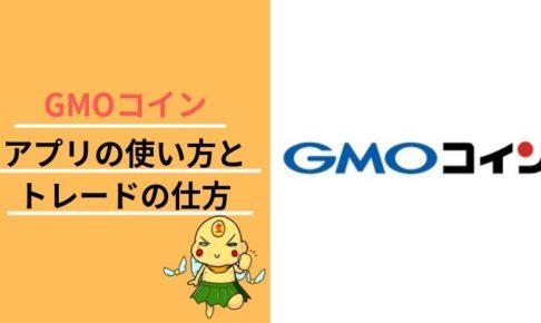 GMOコイン 使い方 GMOコイン公式アプリ ビットレ君 ポイン