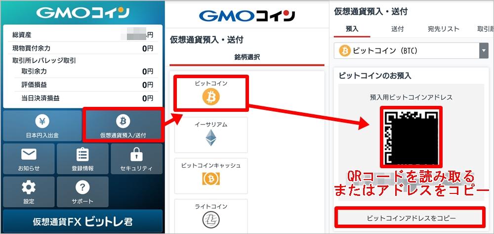 GMOコインアプリの使い方 ビットコインの入金の仕方