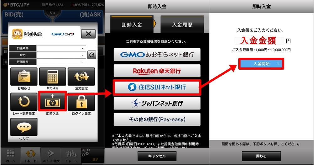 GMOコインアプリの使い方(ビットレ君):レバレッジ取引(BTC-FX)の日本円入金の仕方