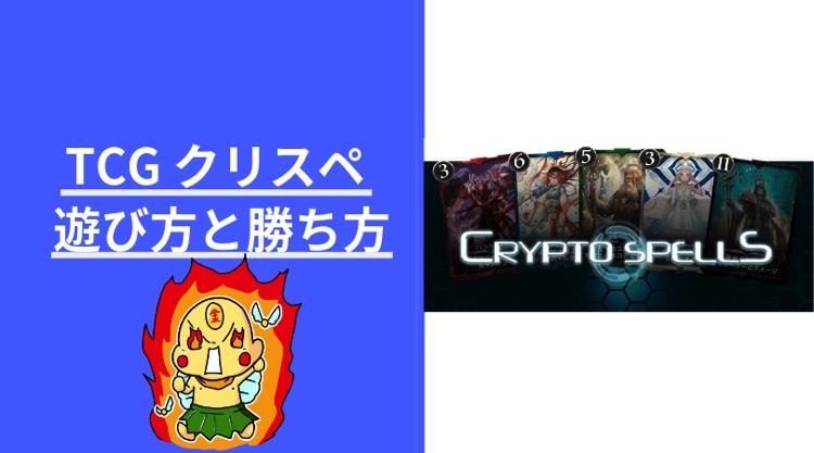 クリスペ 遊び方と勝ち方 CryptoSpells クリプトスペルズ ブロックチェーンゲーム