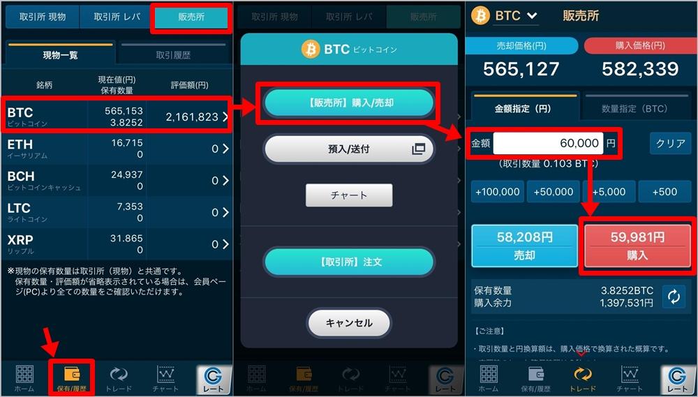GMOコインアプリの使い方:販売所でのビットコイン(BTC)買い方
