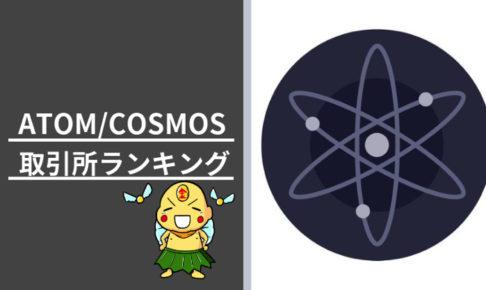 atom cosmos 仮想通貨取引所ランキング