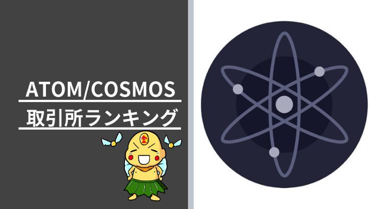 仮想 通貨 atom 仮想通貨COSMOS(ATOM)とは?特徴・仕組み・将来性を分かりやすく解説