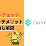 コインチェック CoinCheck 暗号資産 取引所 メリット デメリット 特徴