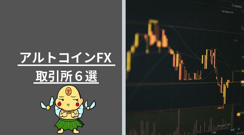 アルトコインFX(レバレッジ取引)ができるオススメ仮想通貨取引所6選