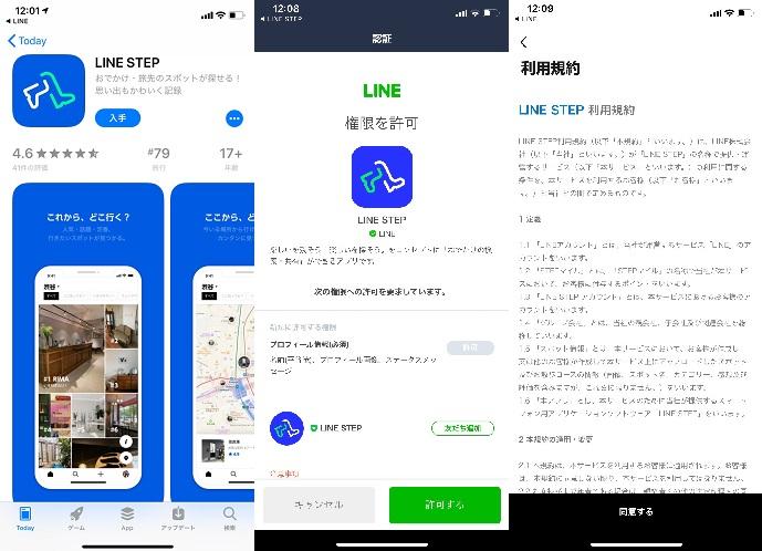 STEP 登録方法 アプリ line