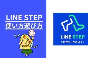 line step アプリ 使い方遊び方