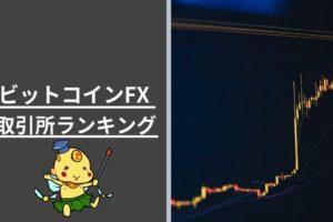 ビットコイン 取引所 ランキング btc bitcoin