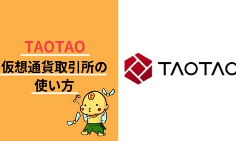 TAOTAO タオタオ 仮想通貨 取引所 使い方 暗号資産