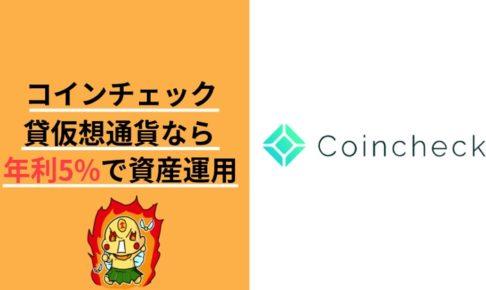 コインチェック 貸仮想通貨 coincheck 年利5% 取引所